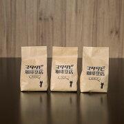 中深煎り3種飲み比べセット100g×3種(グァテマラ・ケニア・タンザニア)コーヒー豆