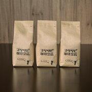 中深煎り3種飲み比べセット200g×3種(グァテマラ・ケニア・タンザニア)コーヒー豆