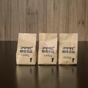 深煎り3種飲み比べセット100g×3種(マンデリン・エチオピア・ビターブレンド)コーヒー豆
