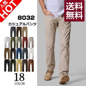 ビジネス ストレート カジュアル ボトムス スキニー スキニーパンツ ファッション アプリコット