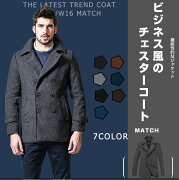 ピーコート ダッフルコート アウター ファッション ブラック ブラウン ジャケット ビジネス