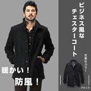 ピーコート ビジネス アウター ダッフル ファッション チェスター ブラック