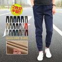 【2本目半額クーポン】【送料無料】【ツイル】ジョガーパンツ メンズ パンツ テーパードパンツ メンズ ズボン ジョガーパンツ 大きいサイズ メンズ|カラーパンツ あす楽・・・