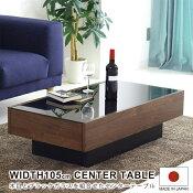 ガラステーブルセンターテーブルリビングテーブルローテーブル幅105cm105×55引出し付長方形木製モダンシンプルエレガント北欧民泊送料無料
