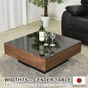 テーブルガラステーブルセンターテーブルリビングテーブルローテーブル正方形おしゃれオシャレお洒落幅75cm引出し付モダンシンプルエレガント北欧民泊送料無料