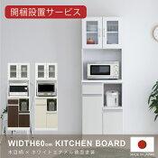 食器棚キッチンボードダイニングボード幅60スライドモダン送料無料