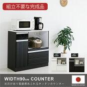 食器棚キッチン収納レンジ台キッチンカウンター幅90シンプルモダン送料無料