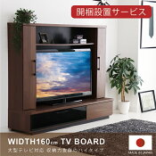 テレビ台テレビボード木製ハイタイプ完成品