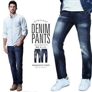 【送料無料】デニムパンツ メンズ ジーンズ メンズ 大きいサイズ カジュアルパンツ ボトムス ジーパン デニム ポケット ロングパンツ