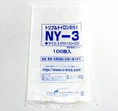 トリプルナイロン規格袋【真空袋】NY−3 100枚袋入り 業務用プレゼント ギフト 贈リ物 祝 お祝い 記念品