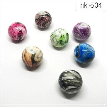 rikiビーズ 【riki-504】直径約20mm マーブル モダンビーズ ビーズパーツ/カラービーズ/ビーズキット /ハンドメイド/クラフト