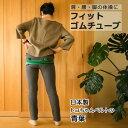 【クーポン獲得可】正規品 体操用ゴムチューブ 天然ゴム製 幅