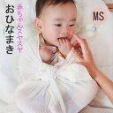 おひなまき 2枚組 MSサイズ 体重 約4-7kg トコちゃんベルト 青葉 おくるみ スワドル メッシュ 通気性 まるまるねんね まるまる抱っこ 渡部信子 日本製 出産祝い 熟睡 新生児 乳児 白 夜泣き 寝ぐずり 出産準備