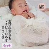 MS おひなまき 2枚入+マイピーロネオ 体重4kg-7kg用 MSサイズ おくるみ スワドル メッシュ 通気性 まるまるねんね まるまる抱っこ 渡部信子 日本製 出産祝い 熟睡 新生児 乳児 白 赤ちゃんぐっすり 出産準備