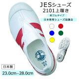 JESシューズ JES2101 履き口ゴムタイプ 23cm〜28cm 上履き 上靴 体育館履き 小学生 中学生【3営業日以内出荷】