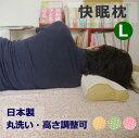 【2倍】【クーポン獲得可】快眠枕L 身長約165cm〜用 安...