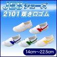 JES2101(履き口ゴムタイプ)JESシューズ14cm〜22.5cm上履き/上靴/体育館履き【3営業日以内出荷】メッシュ、洗濯機洗い可【楽ギフ_包装選択】