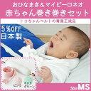 【クーポンあり】MS(約4〜7kg)おひなまきセット【定価の5%OFF】赤ちゃんまんまる巻き巻きセット(おひなまき2枚入+マイピーロネオ)…