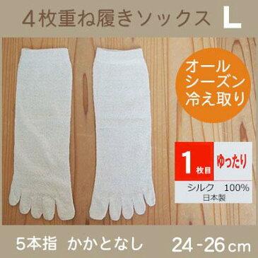 冷え取り靴下 1枚目 Lサイズ 24-26cm 生成 ゆったりタイプ シルク100%*色味にばらつきがあります 【楽ギフ_包装選択】