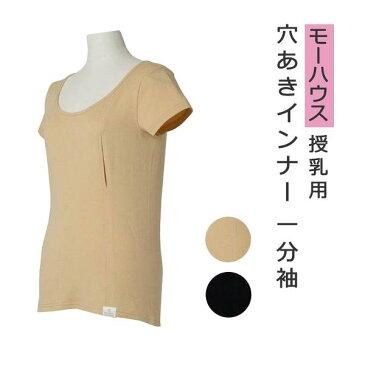 モーハウス 一分袖 シンプル穴あきシャツ 授乳用インナー フィットタイプ [M便 1/1] 【楽ギフ_包装選択】