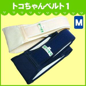 【クーポンあり】トコちゃんベルト1(Mサイズ)m【8AMまで当日出荷】妊娠産前産後の恥骨のトラ…