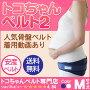 (クーポンあり)トコちゃんベルト2 Mサイズ 腰痛 妊娠産前産後の骨盤のゆるみ・歪みの矯正 産後の体系戻し ダイエット【楽ギフ_包装選択】