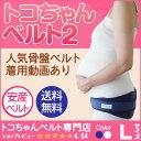 【クーポンあり】トコちゃんベルト2(Lサイズ)【送料無料】【8AMまで当日出荷】腰痛、妊娠産前産後の骨盤のゆるみ・歪みの矯正に。産後…