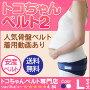 (クーポンあり)トコちゃんベルト2 Lサイズ 腰痛 妊娠産前産後の骨盤のゆるみ・歪みの矯正 産後の体系戻し、ダイエット【楽ギフ_包装選択】