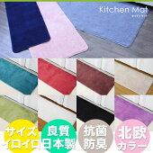 キッチンマット北欧の豊かな色彩とナチュラルなカラーを揃えました