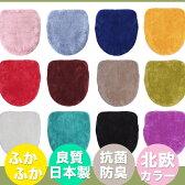 トイレふたカバー (46x42cm以下用) カラーインパクト 特殊型 北欧カラー10色から選べる / 丸洗いOK トイレふたカバー 高品質 日本製 抗菌 防臭 清潔トイレ / 10色から選べる・カラーインパクト フタカバー特殊型