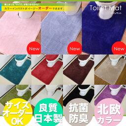 トイレマット (80x100cm) イージーオーダー・カラーインパクト 北欧カラー12色 / 丸洗いOK 高品質 日本製 抗菌 ふかふか 滑り止め トイレマット / イージーオーダートイレマット 北欧カラー12色・カラーインパクト