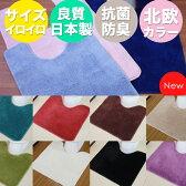 トイレマット (60x60cm) カラーインパクトトイレマットスタンダート 北欧カラー10色 / 丸洗いOK 高品質 日本製 抗菌 ふかふか 滑り止め トイレマット / 北欧カラー10色・カラーインパクトトイレマットスタンダート