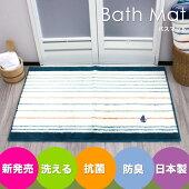 人気バスマットマット風呂マット吸水マット吸水速乾抗菌清潔ふかふかバス用品洗える丸洗いマリンヨットボーダーライン