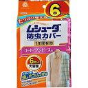 【期間限定セール!!】ムシューダ 防虫カバー 1年間有効 コート・ワンピース用(6枚入)/ エステー