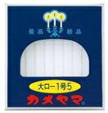 カメヤマ 大ローソク 1号 5 40本入/ カメヤマ