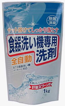 自動食器洗い機専用洗剤 1kg(計量スプーン付)/ ロケット石鹸