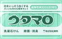 ウタマロ石けん(133g)/ ウタマロ