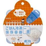 キチントさん ごはん冷凍保存容器 一膳分(2個入)/ クレハ
