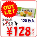 キチントさんマチ付きキッチンパック(120枚入)/クレハ