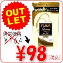 ファンスラグジュアリーNO92柔軟剤詰め替え(520mL)/トイレタリージャパン
