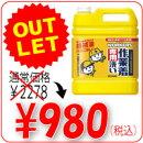 WORKERS作業着専用液体洗剤業務用4500mL(油汚れ用)/NSファーファ