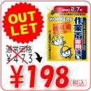 WORKERS作業着専用洗い液体洗剤詰替2L(油汚れ用)/NSファーファ