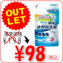 液体衣料用洗剤つめかえ用(800g)/第一石鹸