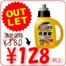 ランドリークラブ作業服専用液体洗剤本体(800g)/第一石鹸
