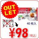 キチントさんお料理ペーパー(40枚入)/クレハ