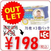 99.9%おしりふき(70枚入×3個パック)/レック