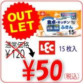 レックBa除菌ができる食卓・キッチンふきん(15枚入)/レック