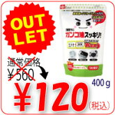 激落ちくん激落ちガンコ油用つけおき洗剤(400g)/レック