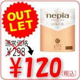 ネピアプレミアムソフトトイレットロール日本の美蝶ダブル(30m×4ロール)/王子ネピア