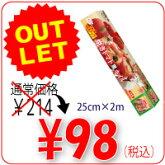 焼きトマト黒ホイル25cm×2m(1本)/東洋アルミ